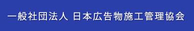 一般社団法人 日本広告物施工管理協会 ロゴ