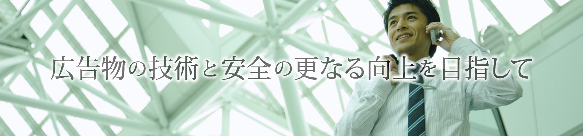 日本広告物施工管理協会